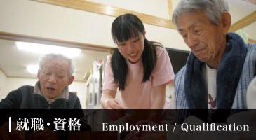 三重県鈴鹿医療福祉専門学校 就職・資格