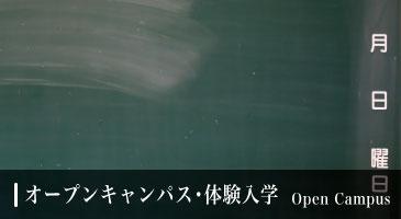 三重県鈴鹿医療福祉専門学校 オープンキャンパス