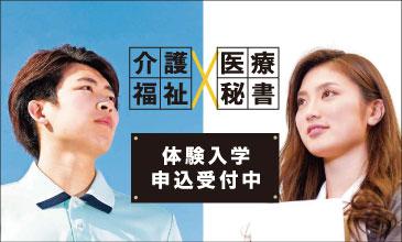 三重県体験入学