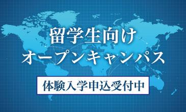 三重県体験入学 留学生向け