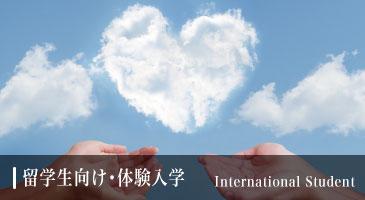 三重県鈴鹿医療福祉専門学校 留学生向けオープンキャンパス 体験入学