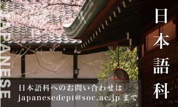 三重県鈴鹿医療福祉専門学校 日本語科