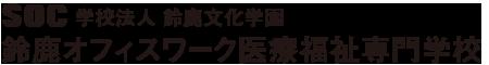 鈴鹿オフィスワーク医療福祉専門学校